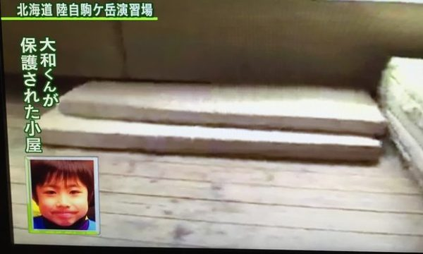 A screen grab from TV Asahi shows the two mattresses on which Yamato Tanooka slept. Credit: The Guardian