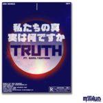BellaNaija - New Music: Oma Mahmud feat. BarelyAnyHook - Truth